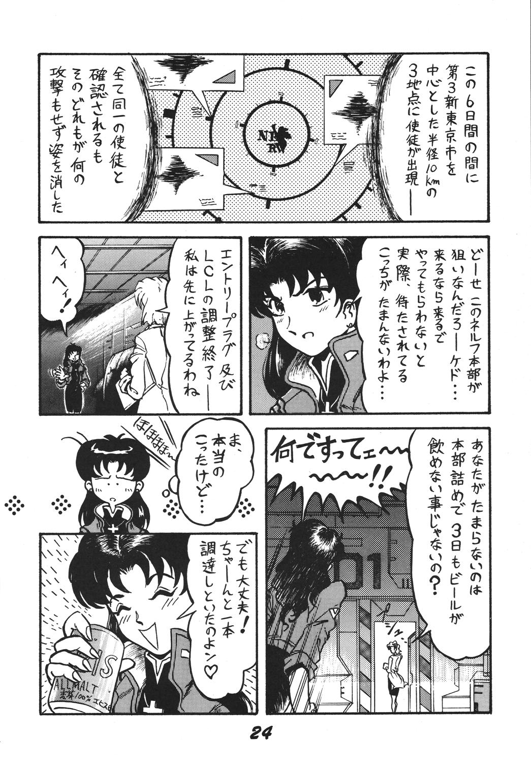 Jiyuu Tamashii 2 23