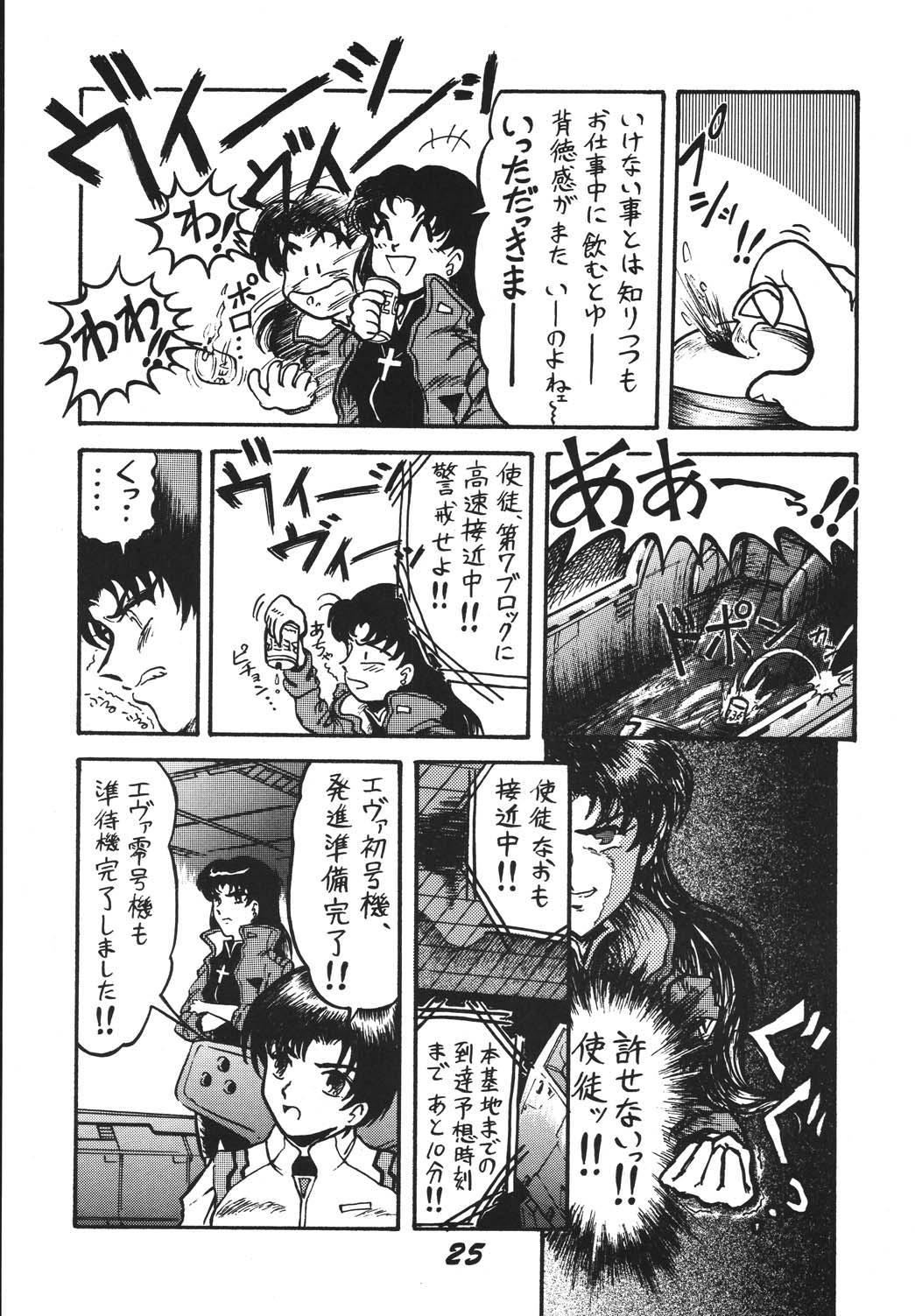 Jiyuu Tamashii 2 24