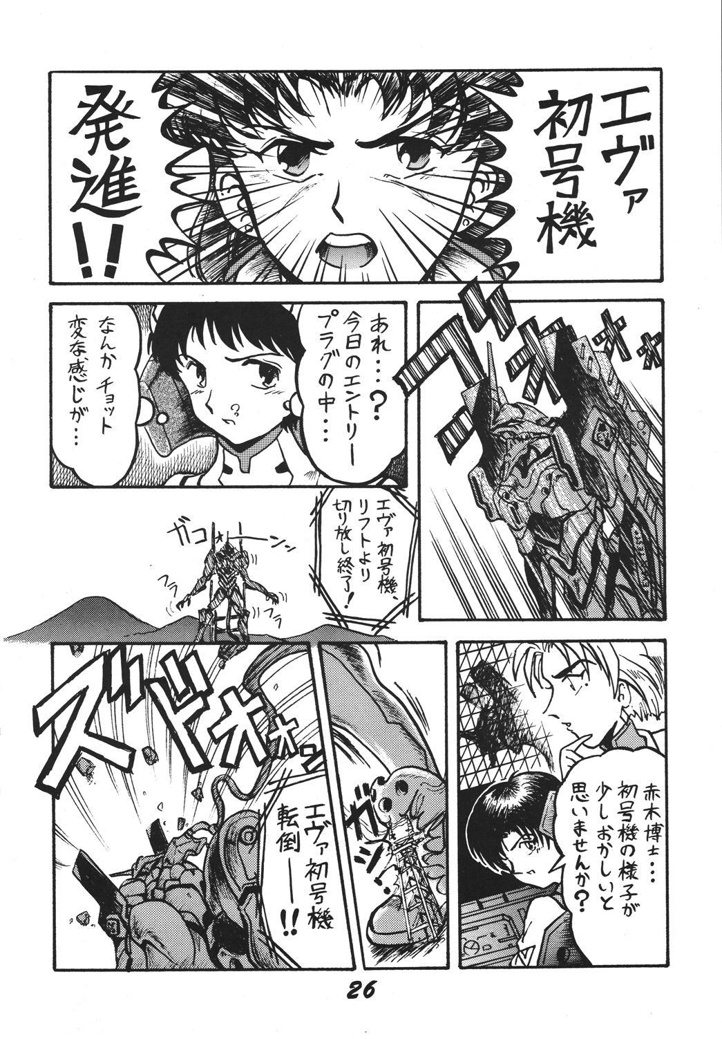 Jiyuu Tamashii 2 25
