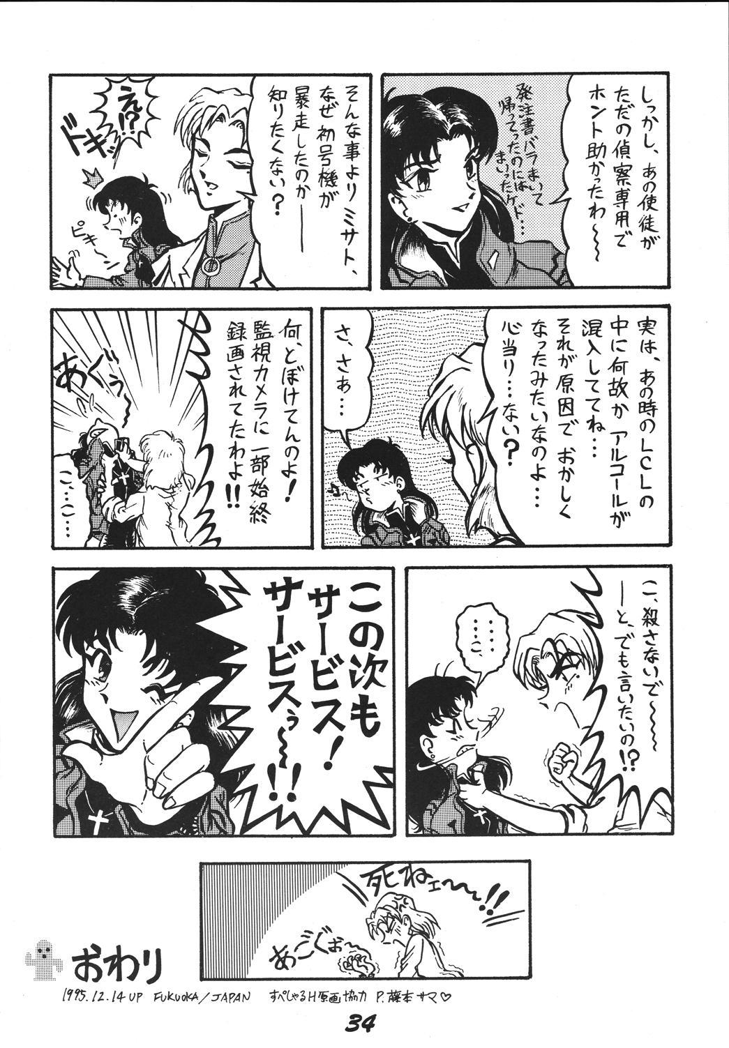 Jiyuu Tamashii 2 33