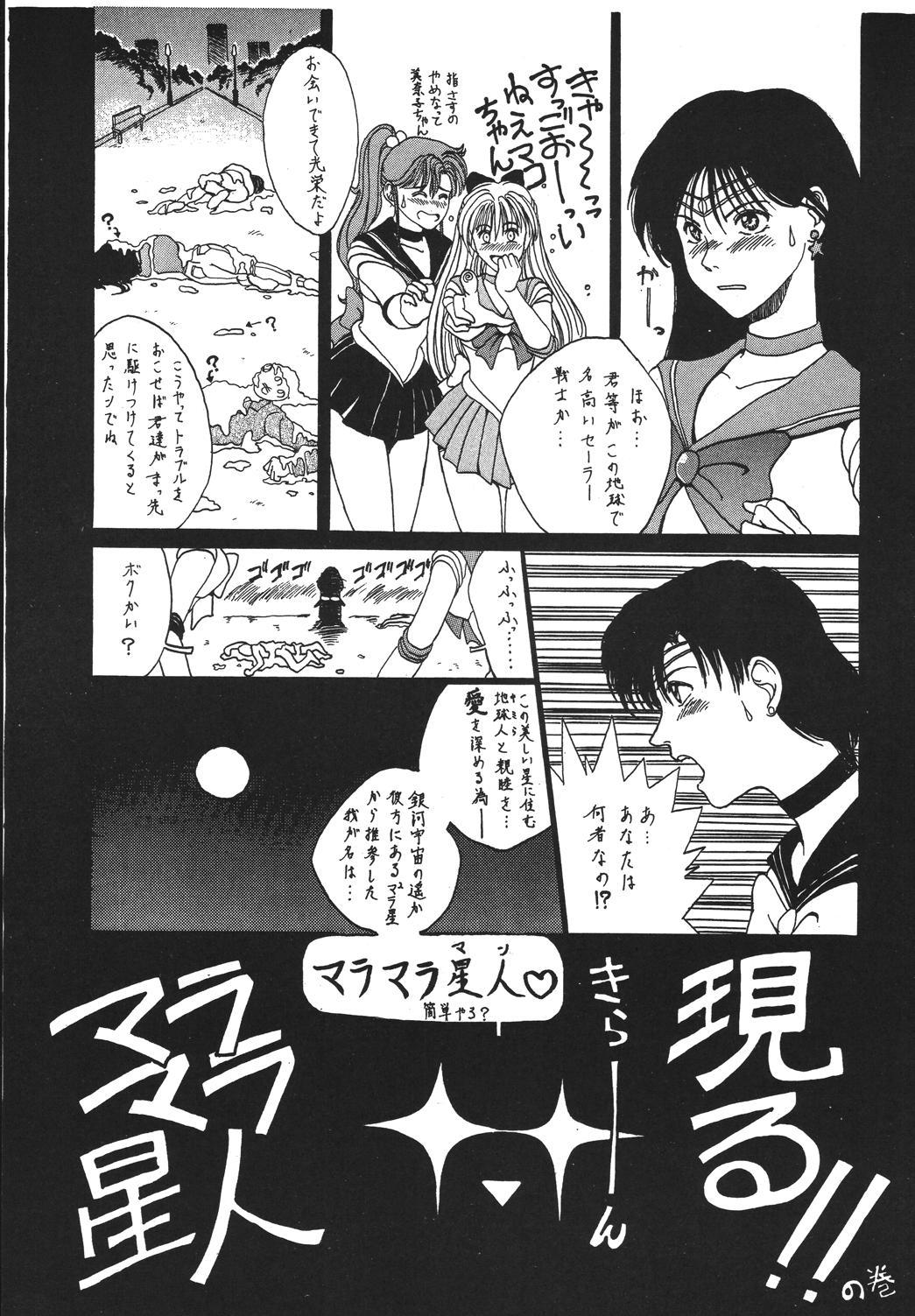 Jiyuu Tamashii 2 36