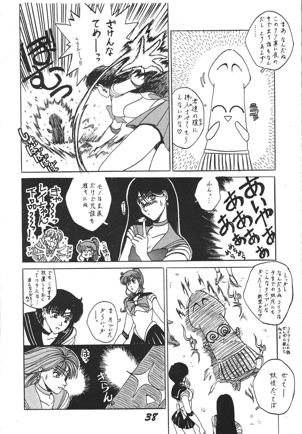 Jiyuu Tamashii 2 37