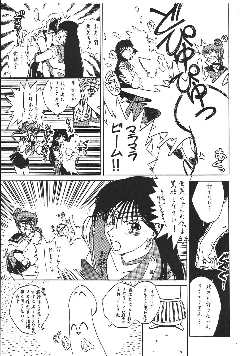 Jiyuu Tamashii 2 38