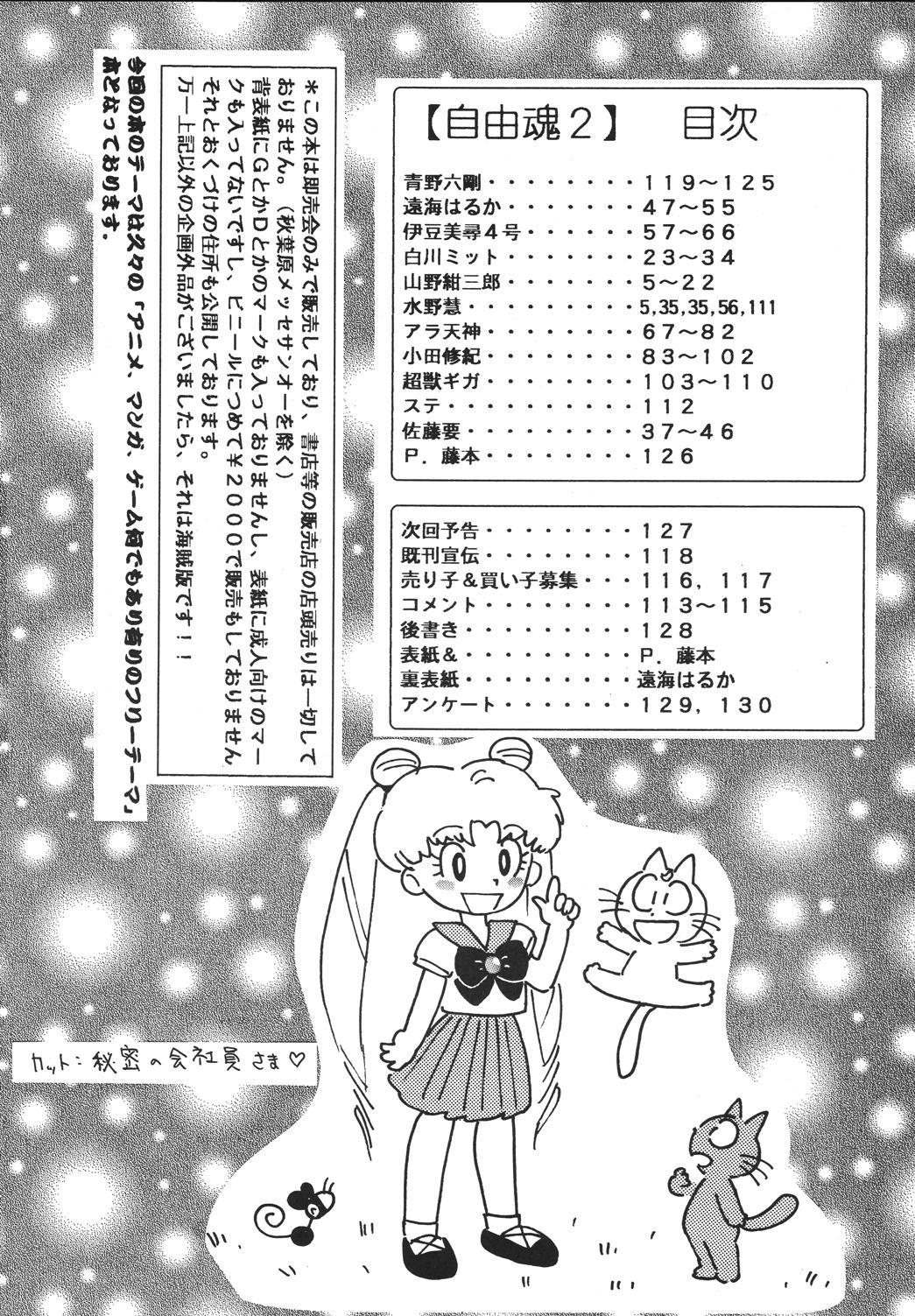 Jiyuu Tamashii 2 3