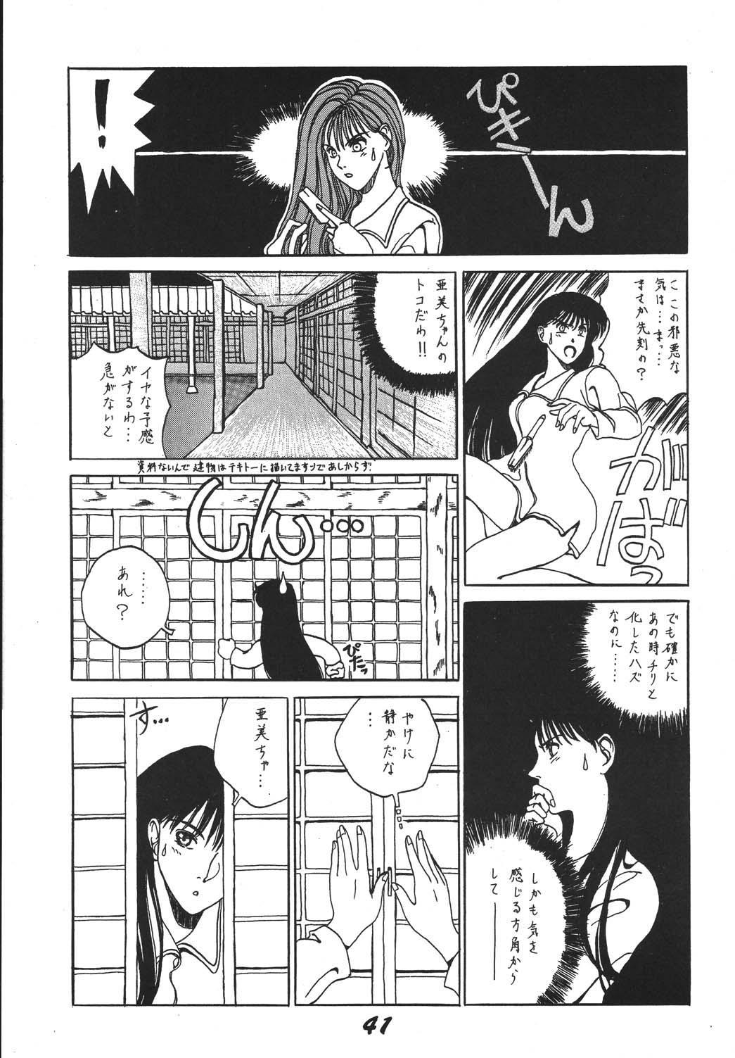 Jiyuu Tamashii 2 40
