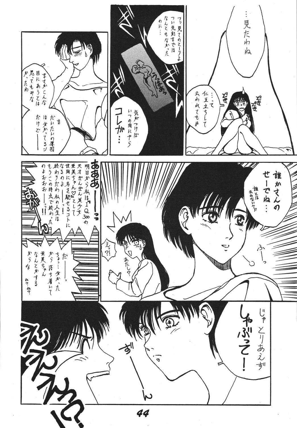 Jiyuu Tamashii 2 43