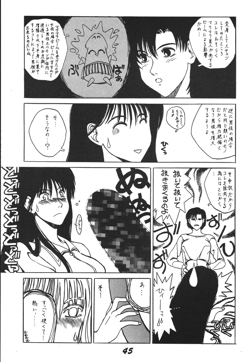 Jiyuu Tamashii 2 44