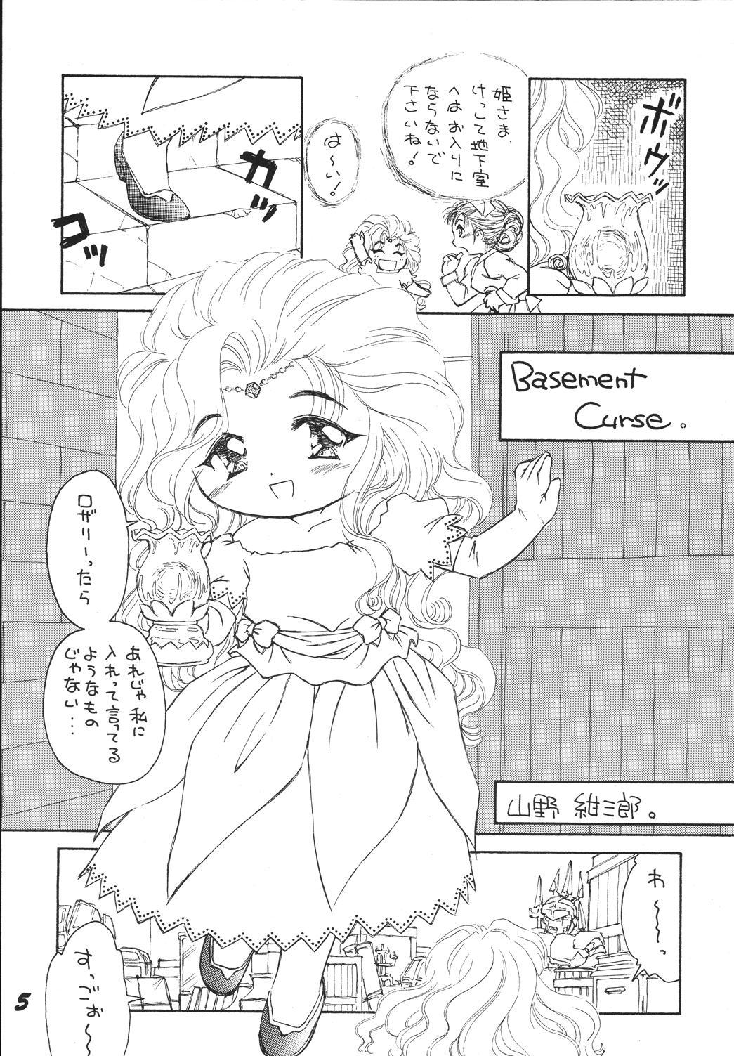 Jiyuu Tamashii 2 4