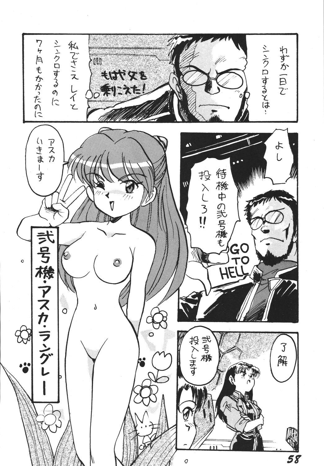 Jiyuu Tamashii 2 57