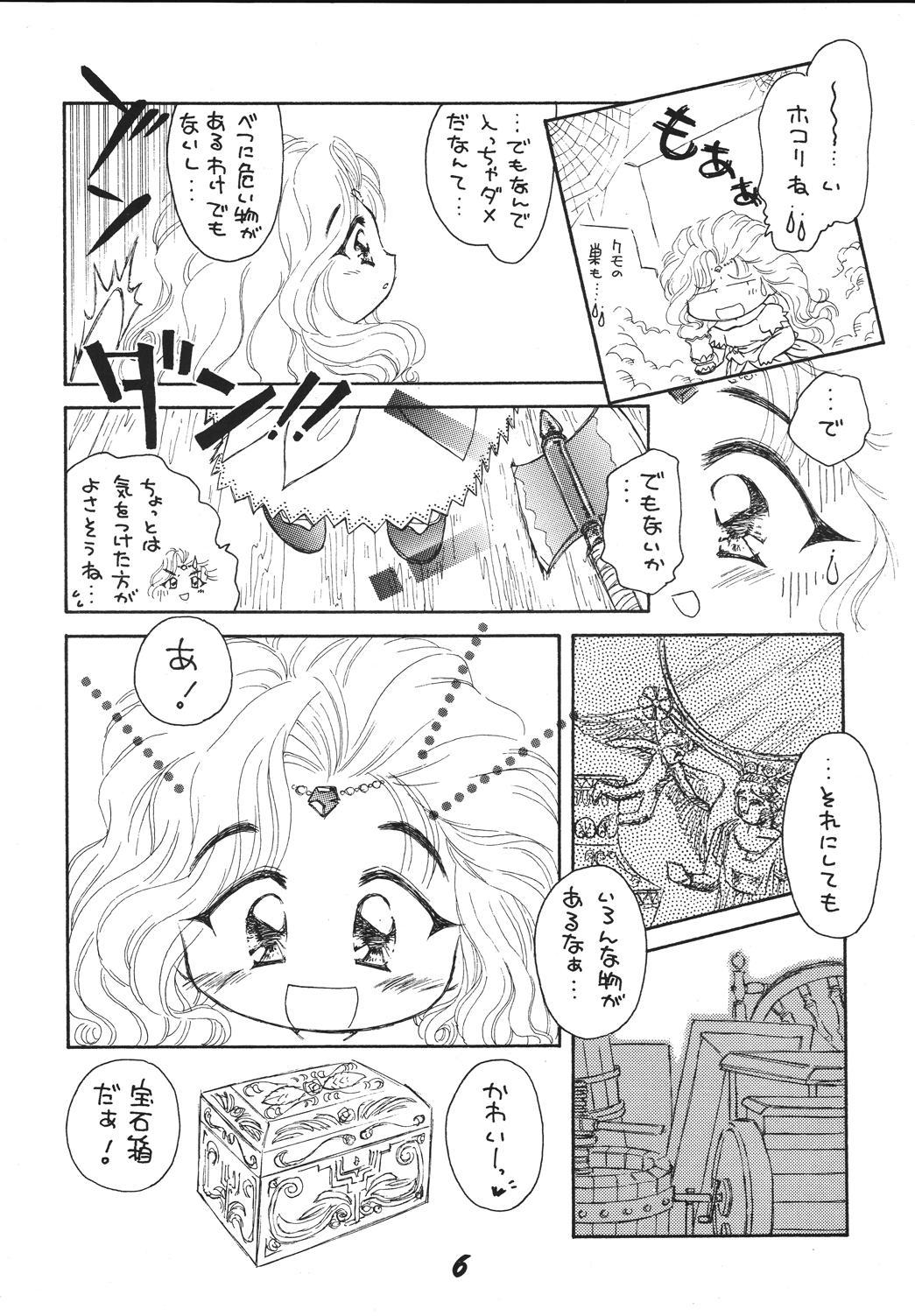 Jiyuu Tamashii 2 5
