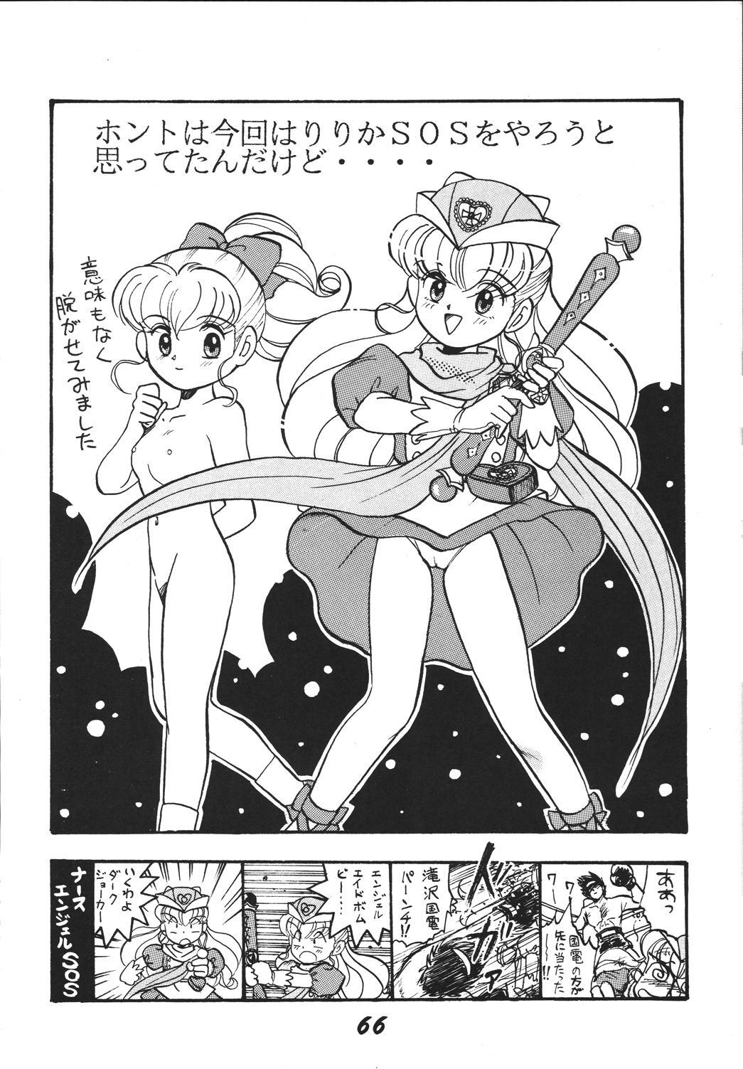 Jiyuu Tamashii 2 65