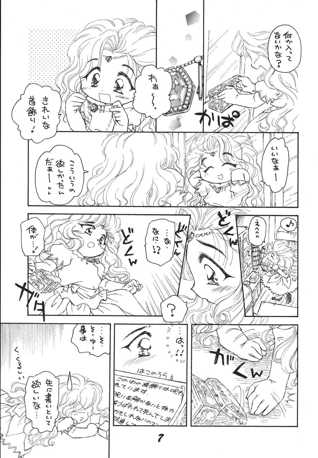 Jiyuu Tamashii 2 6