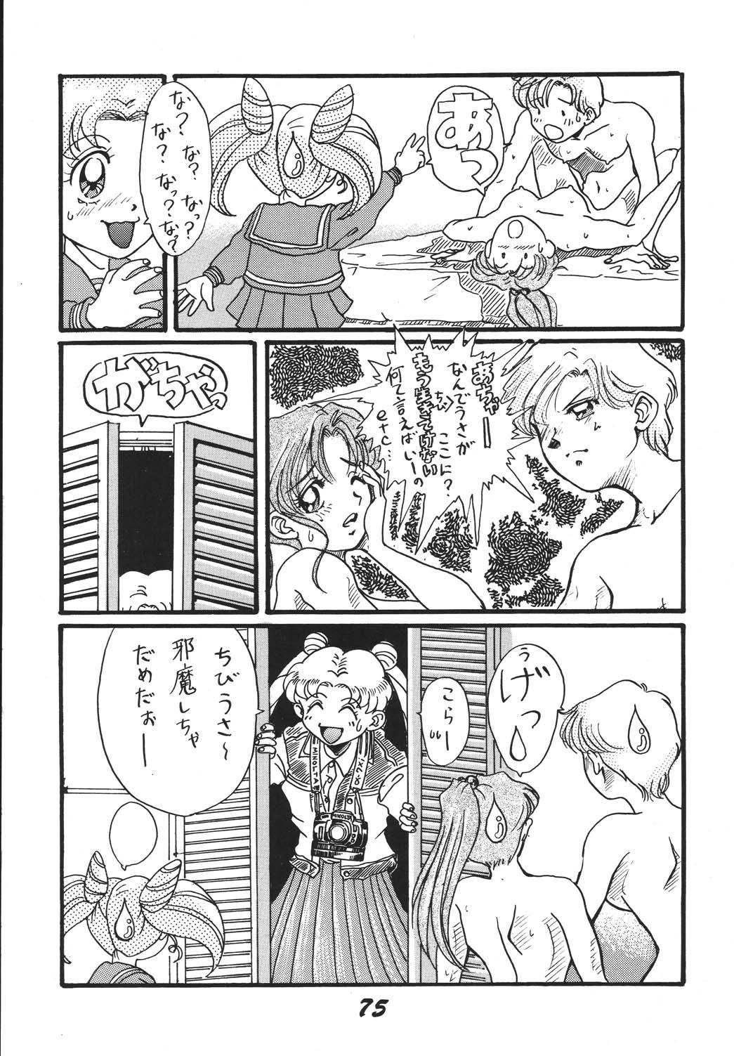 Jiyuu Tamashii 2 74