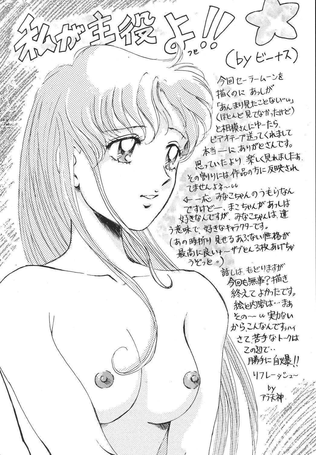 Jiyuu Tamashii 2 81