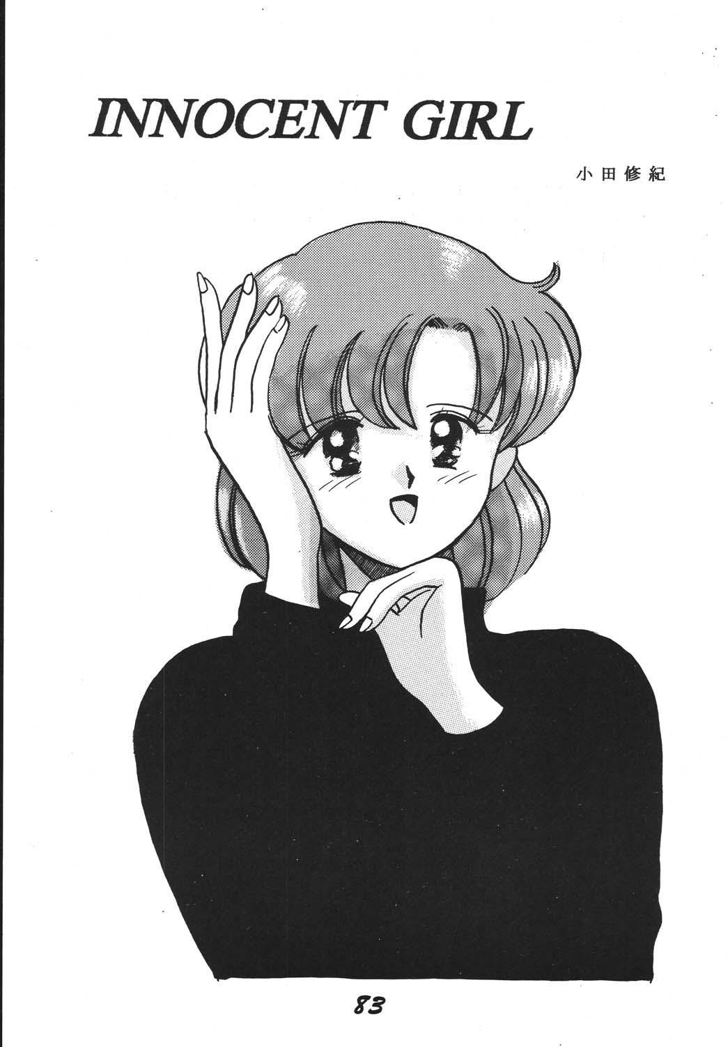 Jiyuu Tamashii 2 82