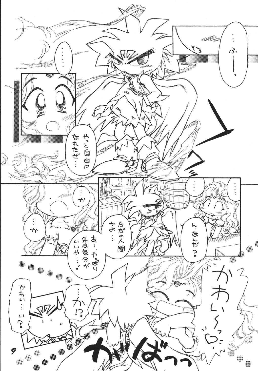 Jiyuu Tamashii 2 8