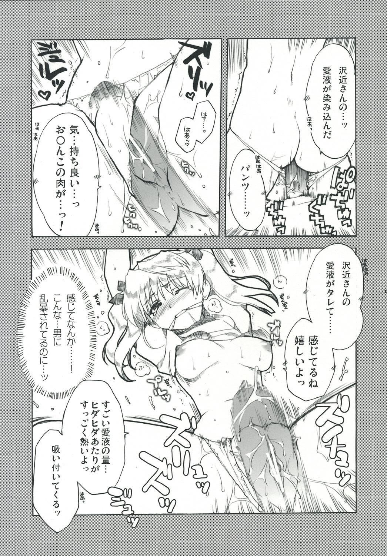 Undoukai 9
