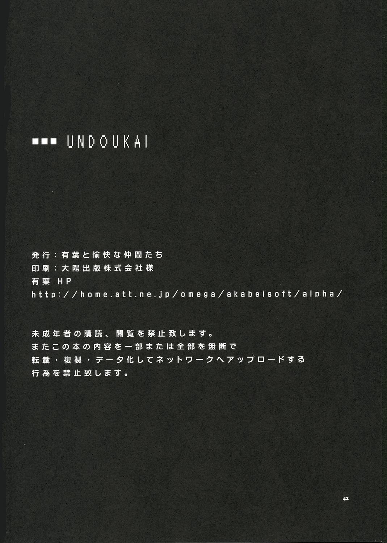 Undoukai 40