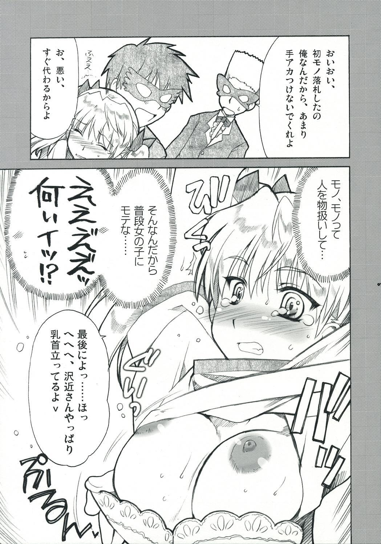 Undoukai 5