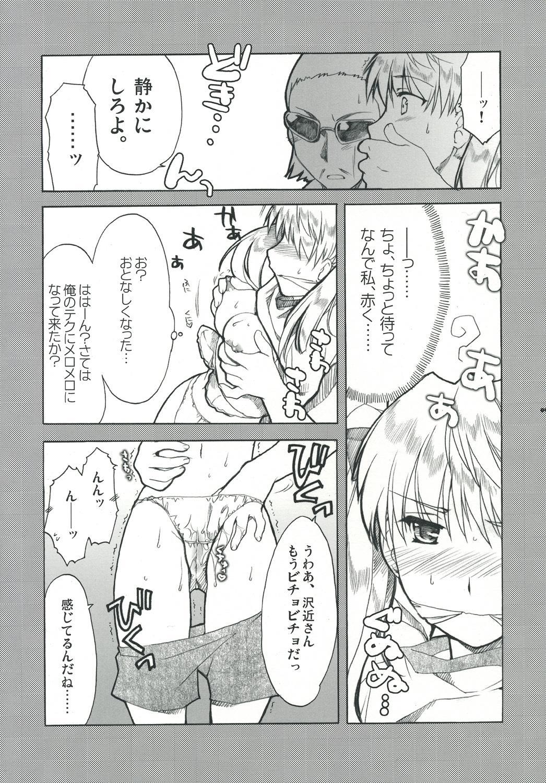 Undoukai 7