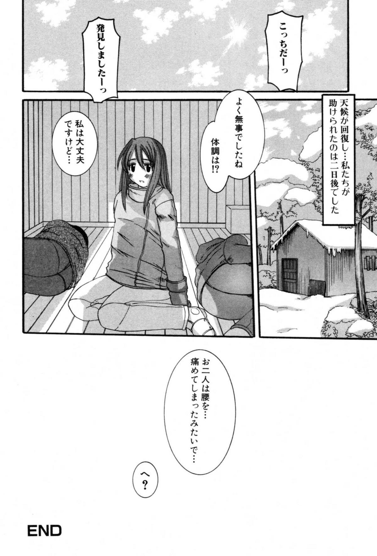 Celeb no Yuuwaku 113