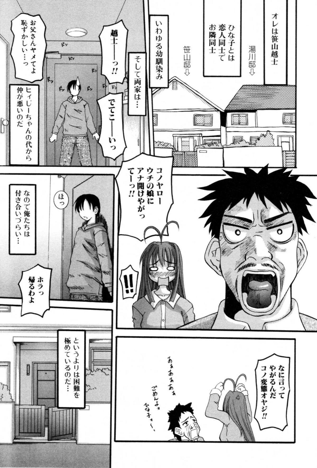 Celeb no Yuuwaku 60
