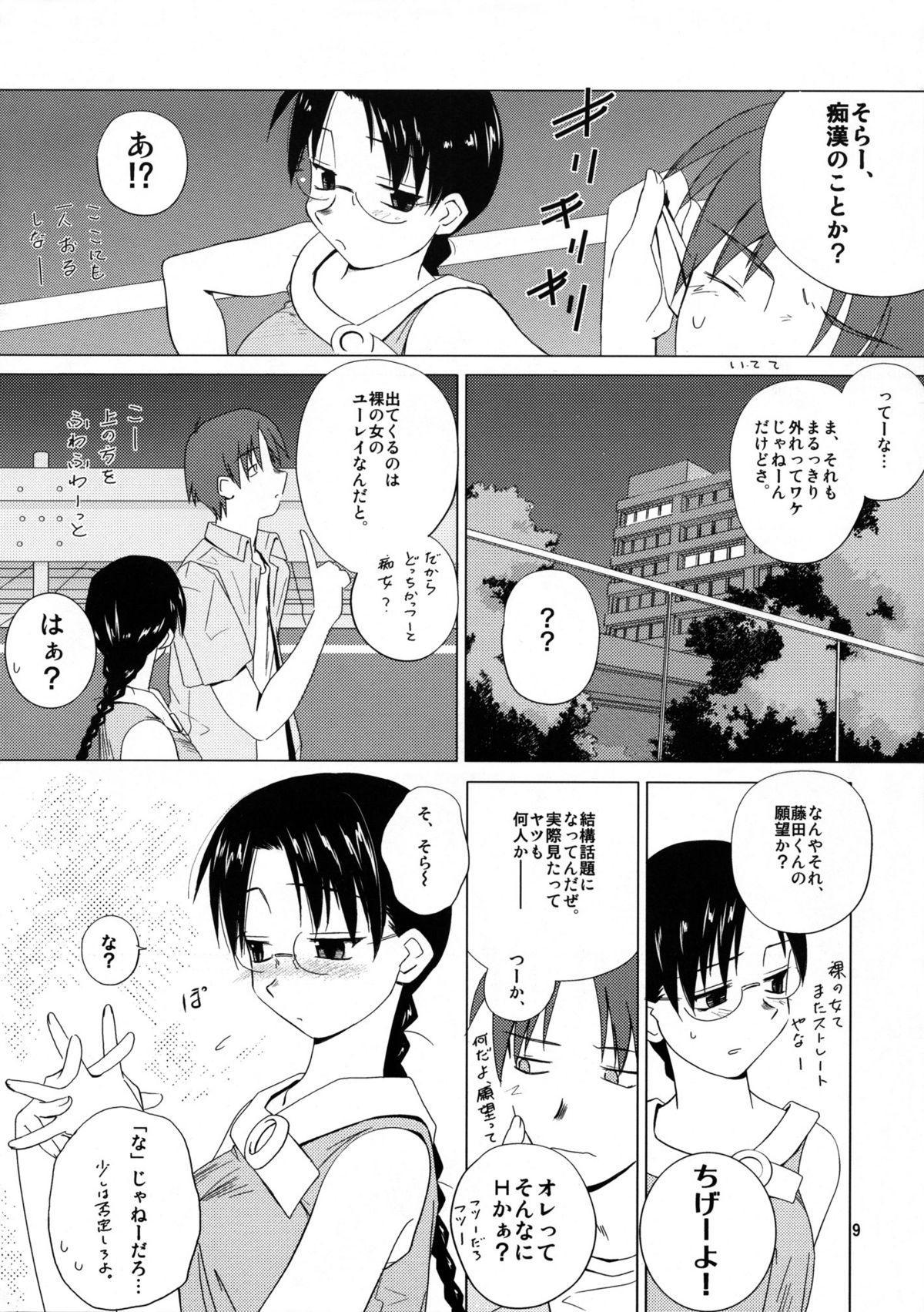 (C68) [Tear Drop (tsuina)] [C2] (To Heart) 9