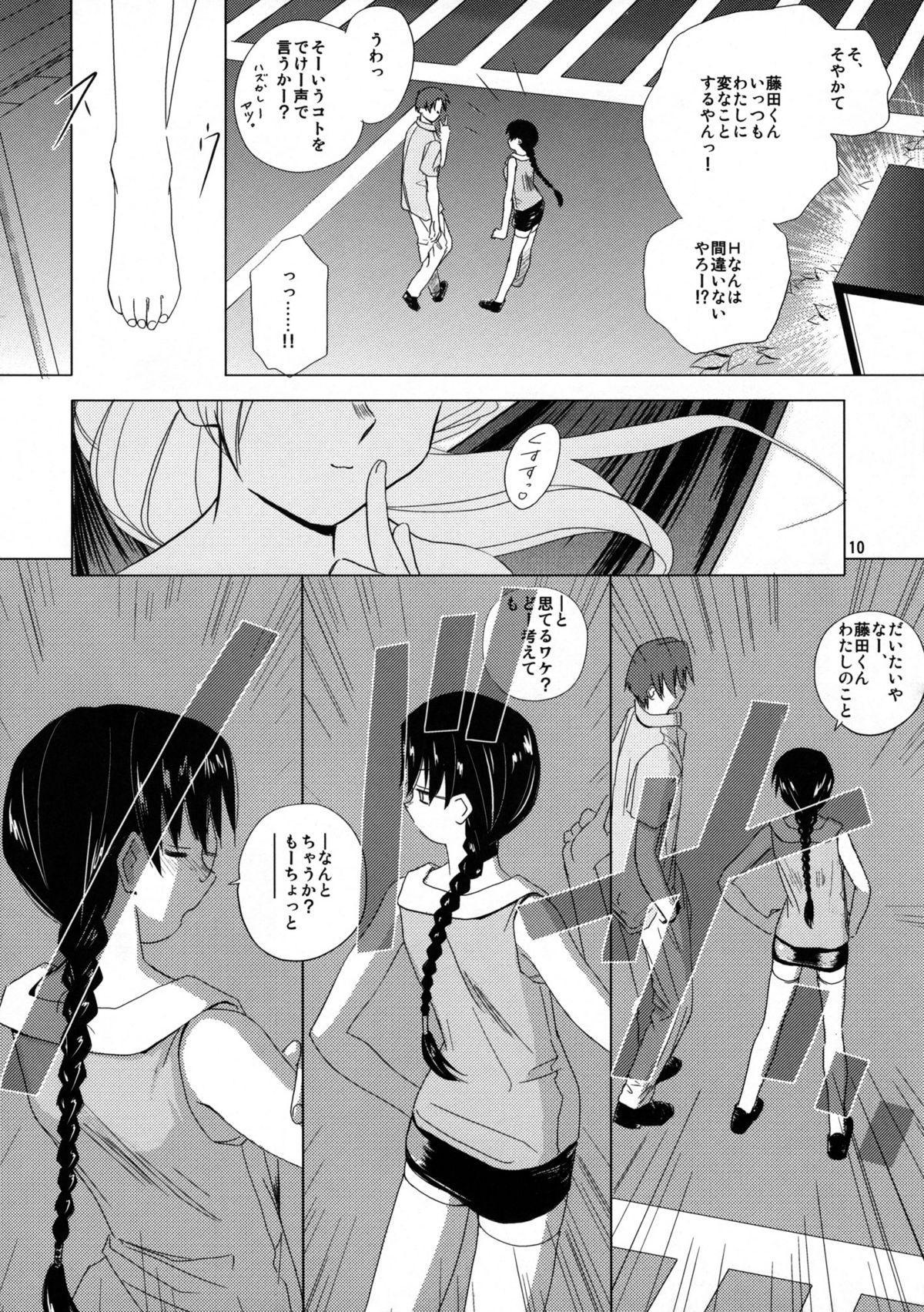 (C68) [Tear Drop (tsuina)] [C2] (To Heart) 10