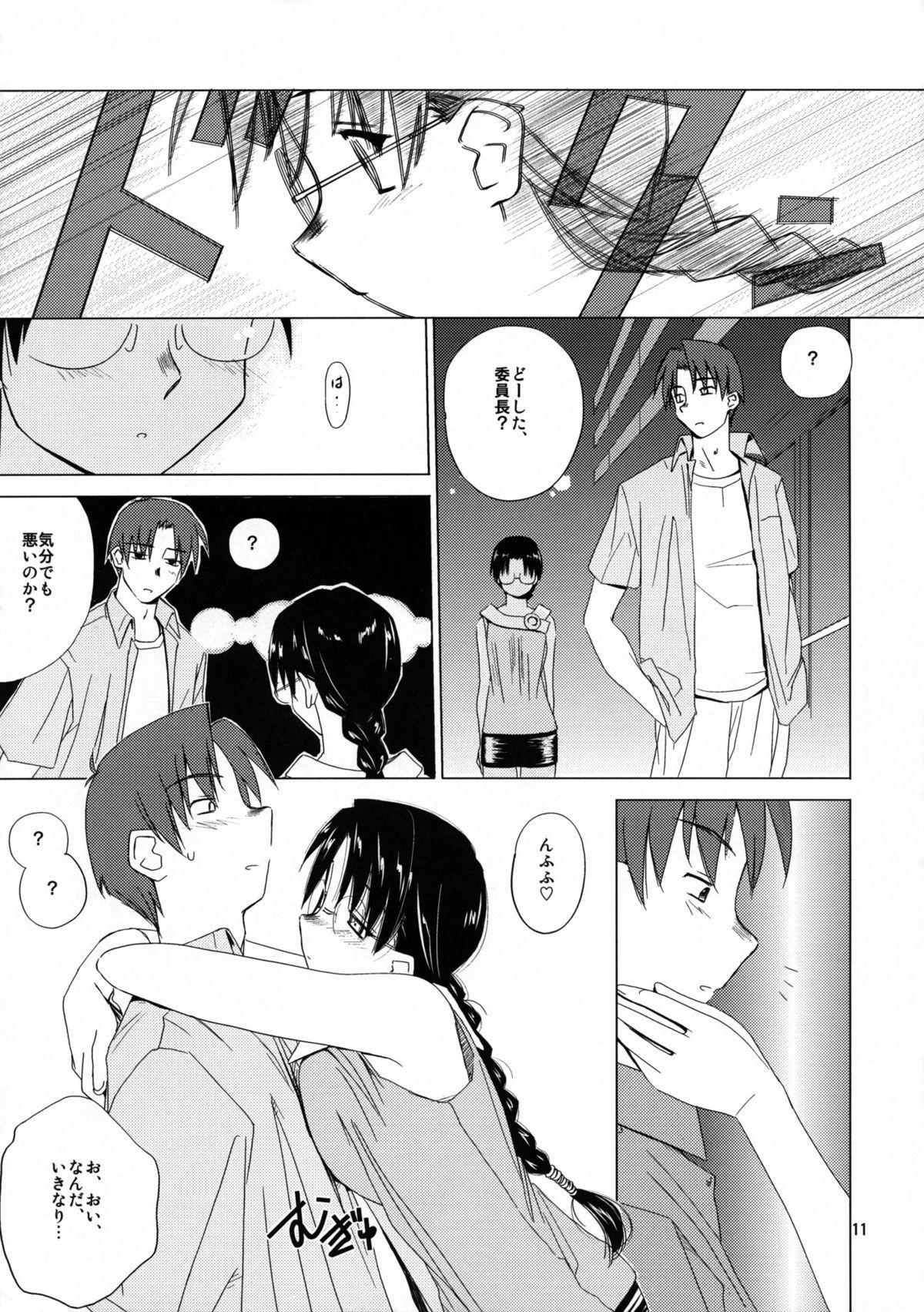 (C68) [Tear Drop (tsuina)] [C2] (To Heart) 11