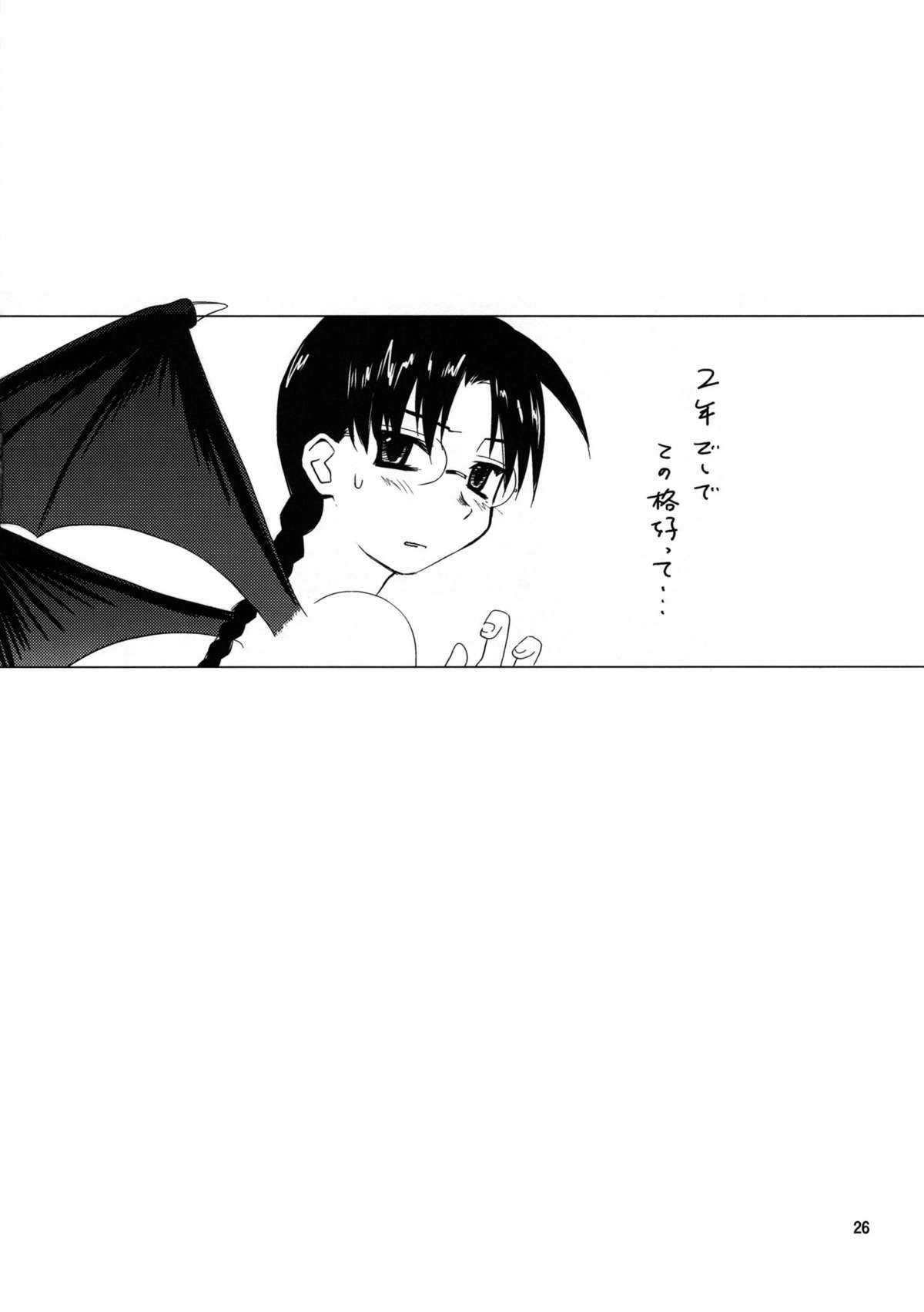 (C68) [Tear Drop (tsuina)] [C2] (To Heart) 26