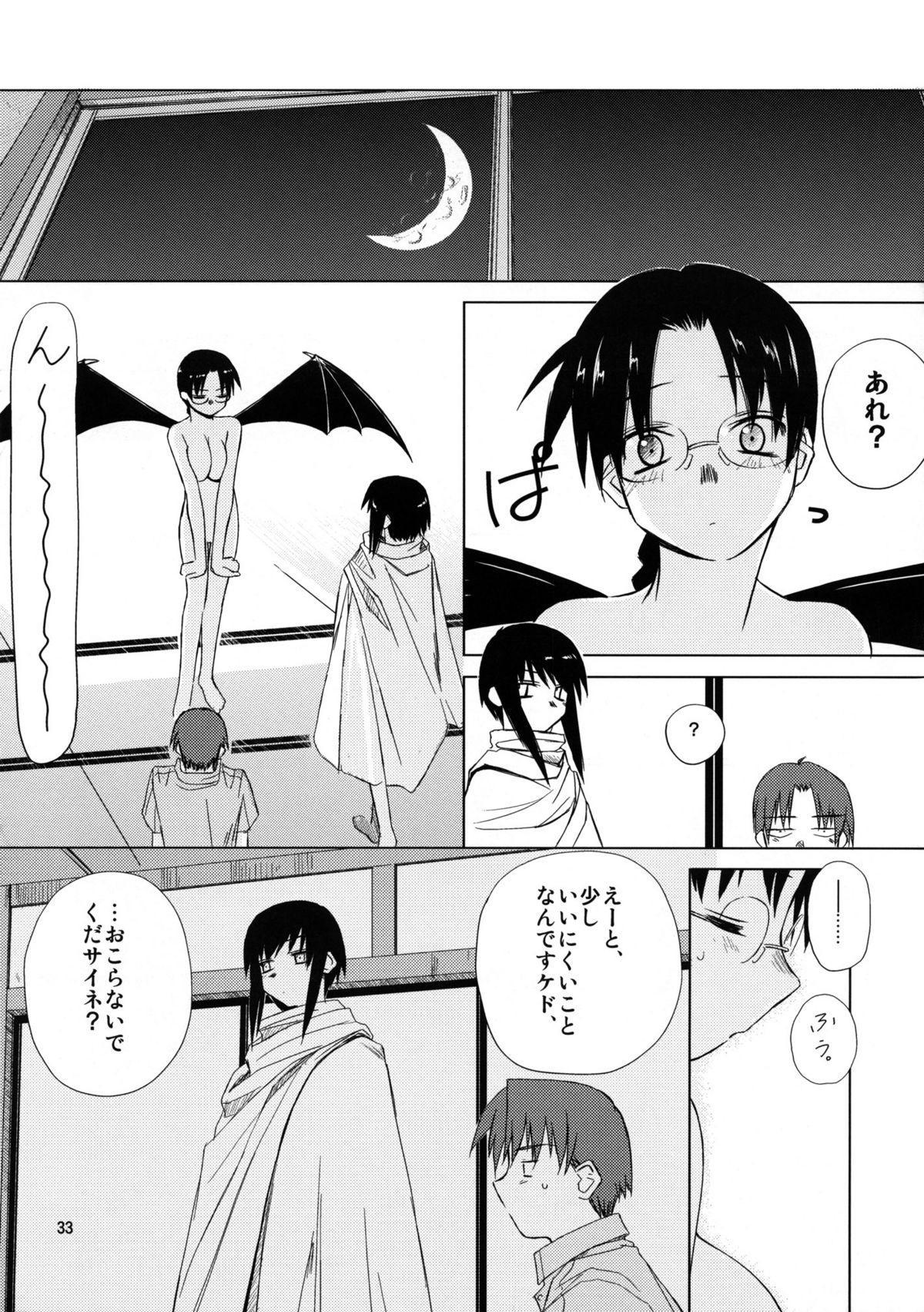 (C68) [Tear Drop (tsuina)] [C2] (To Heart) 33
