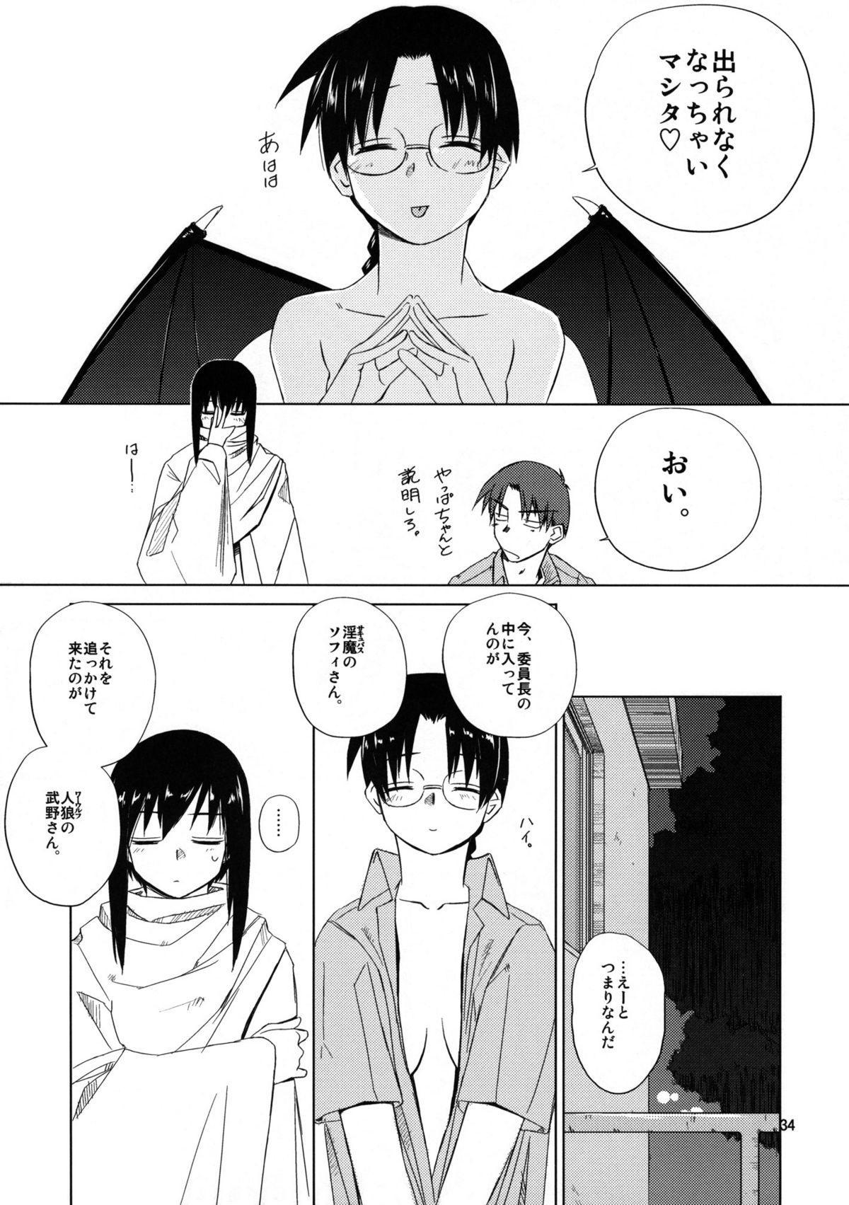 (C68) [Tear Drop (tsuina)] [C2] (To Heart) 34
