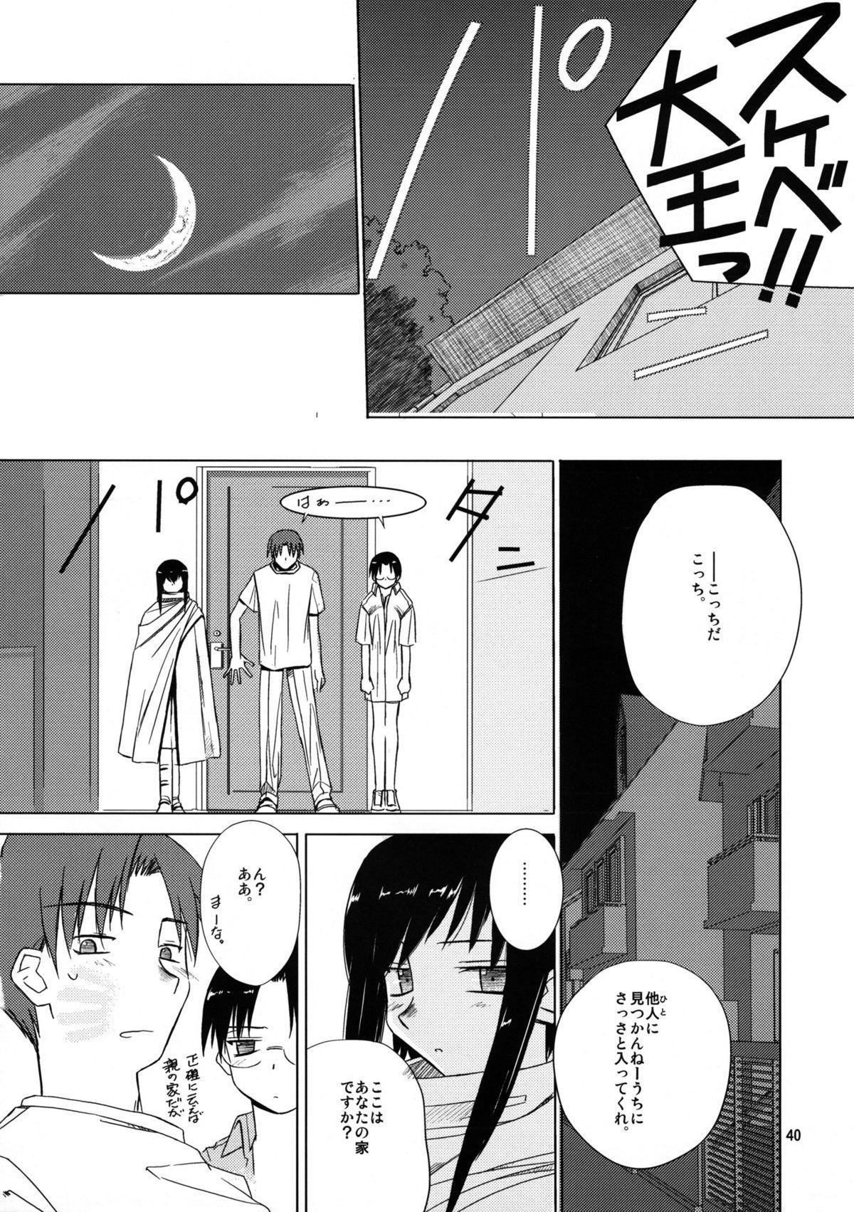 (C68) [Tear Drop (tsuina)] [C2] (To Heart) 40