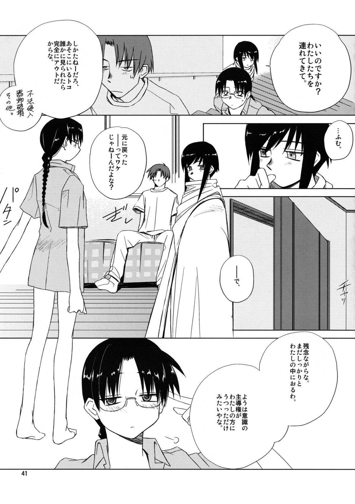(C68) [Tear Drop (tsuina)] [C2] (To Heart) 41