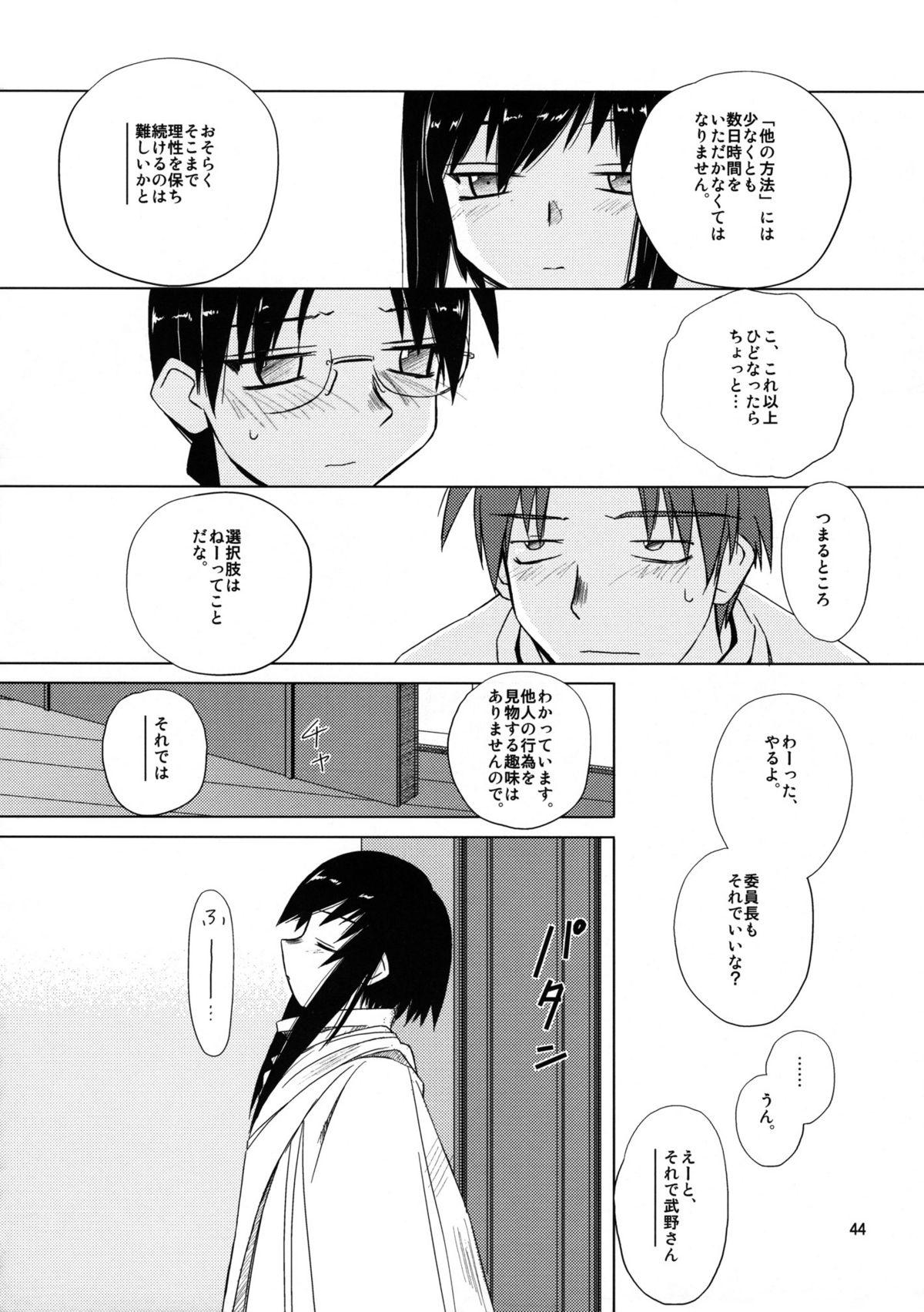 (C68) [Tear Drop (tsuina)] [C2] (To Heart) 44