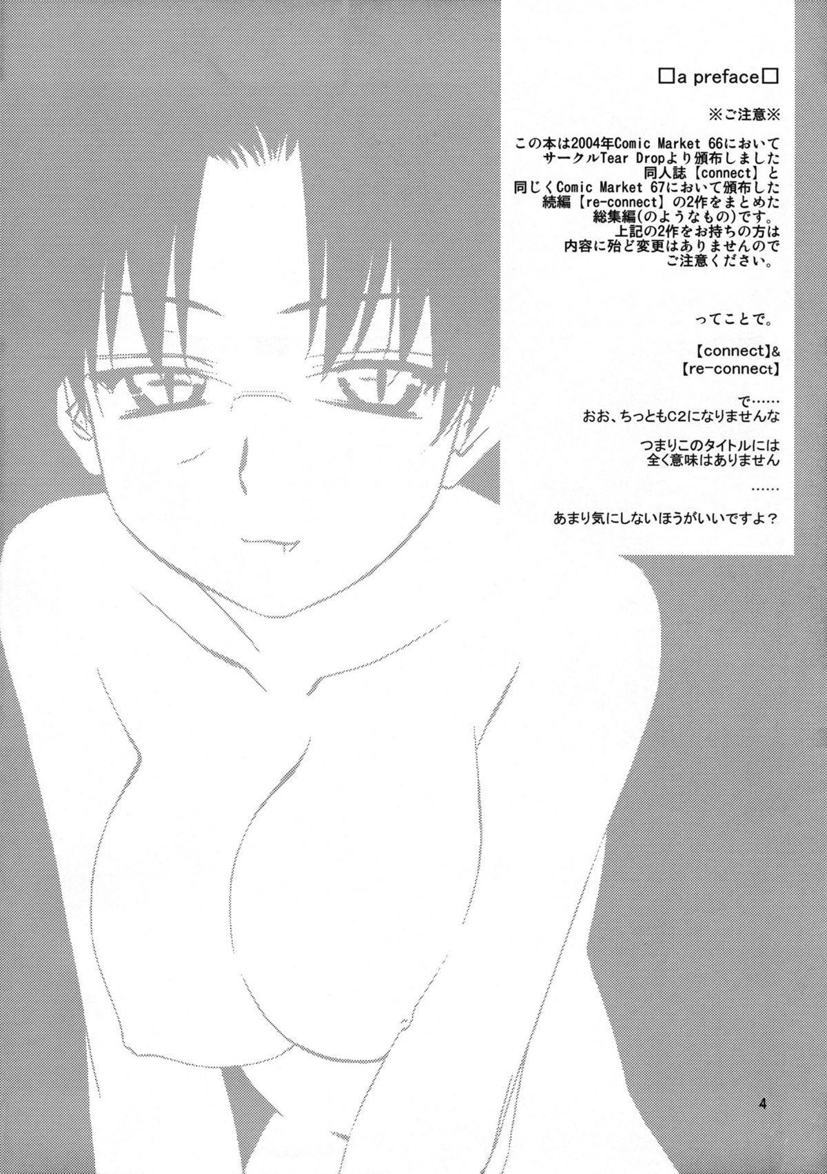 (C68) [Tear Drop (tsuina)] [C2] (To Heart) 4