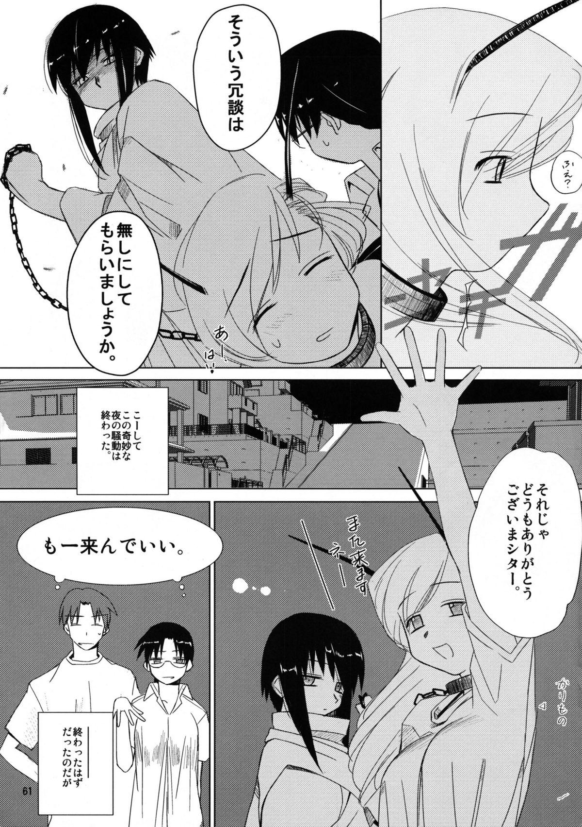 (C68) [Tear Drop (tsuina)] [C2] (To Heart) 61