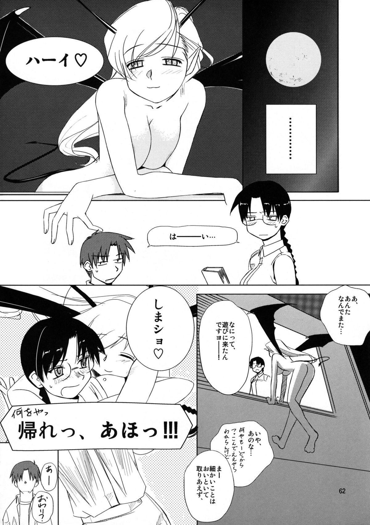 (C68) [Tear Drop (tsuina)] [C2] (To Heart) 62