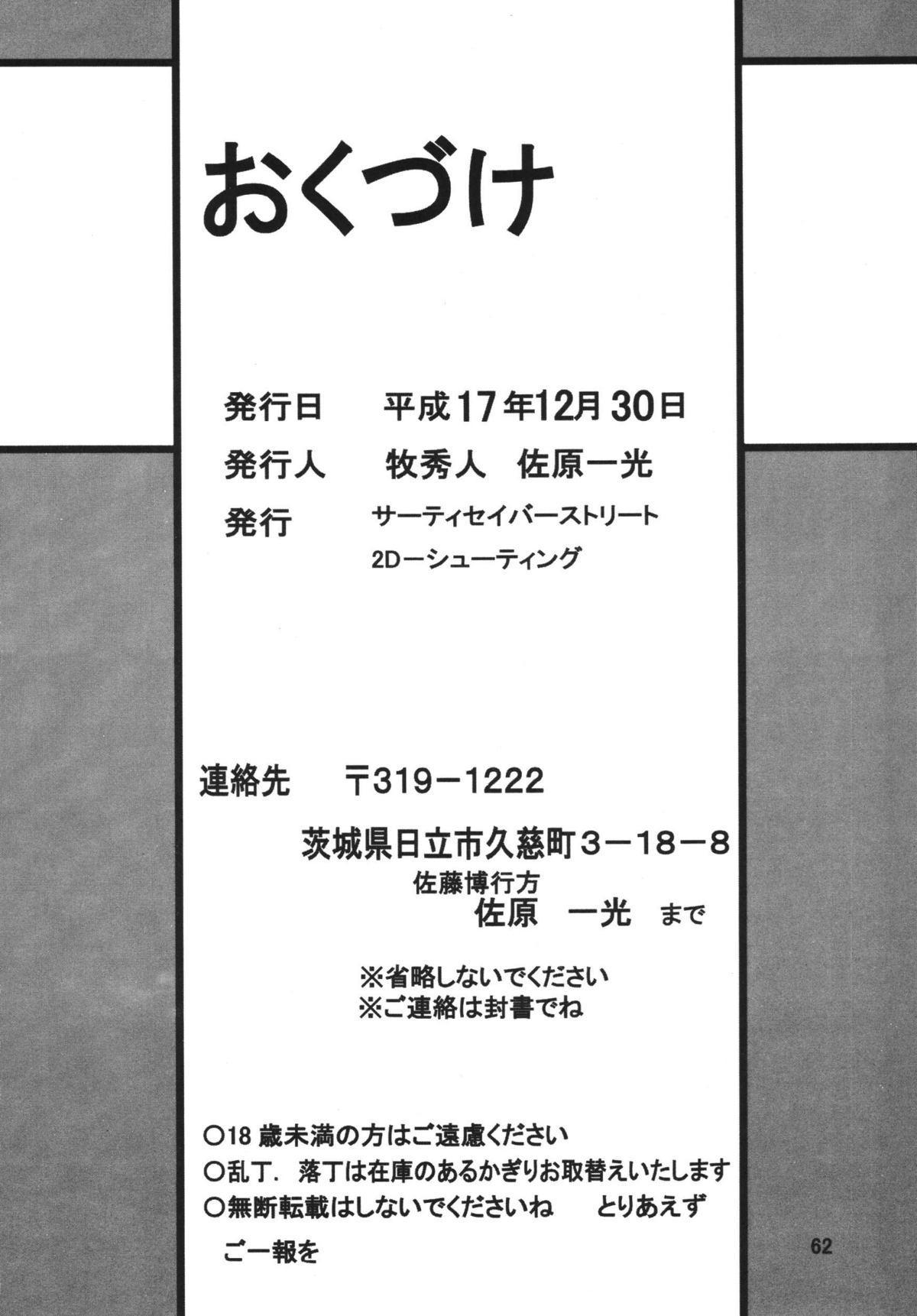 Silent Saturn SS Vol.8 61
