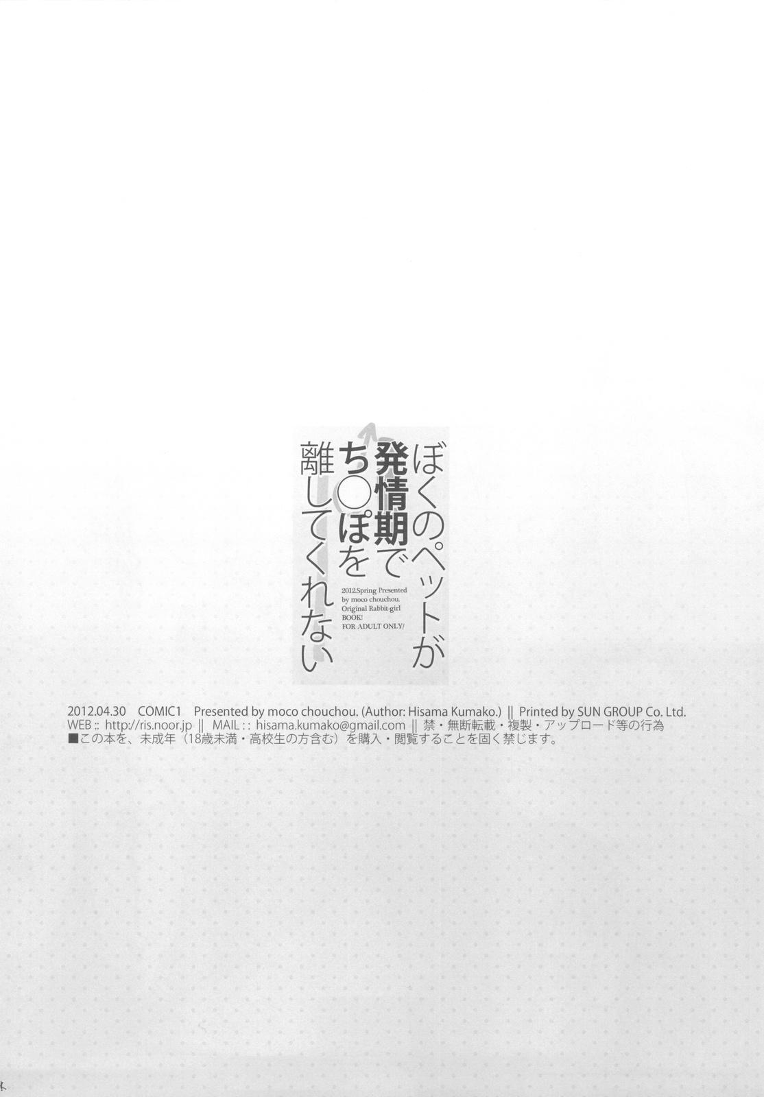 Boku no Pet ga Hatsujouki de Chi*po wo Hanashitekurenai 12