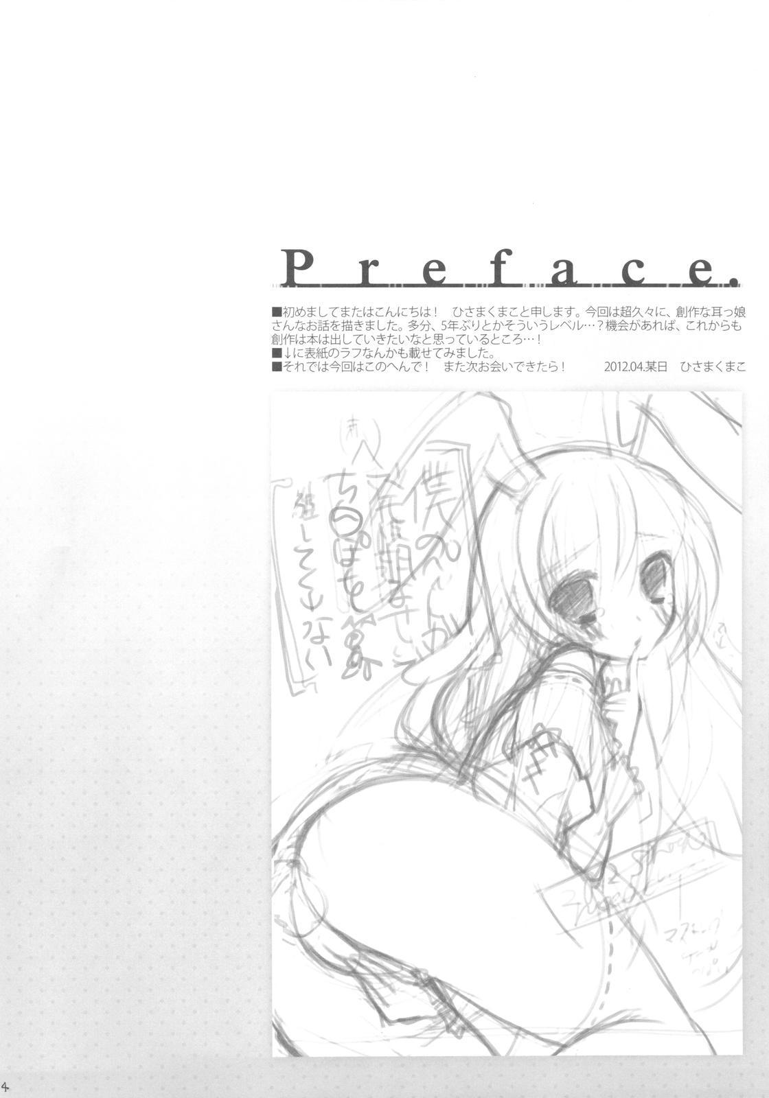 Boku no Pet ga Hatsujouki de Chi*po wo Hanashitekurenai 2