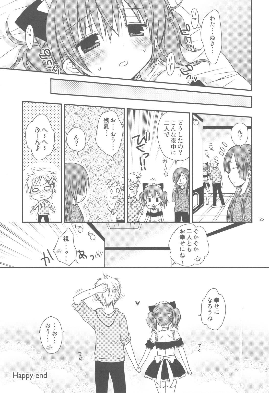 Chiisana Ai no Monogatari 23