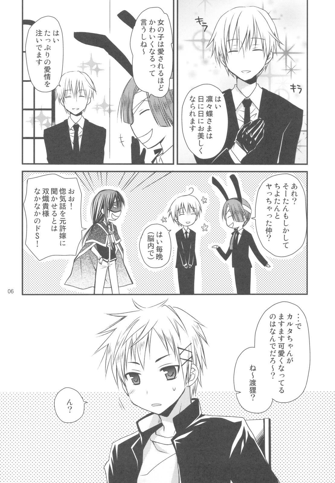 Chiisana Ai no Monogatari 4
