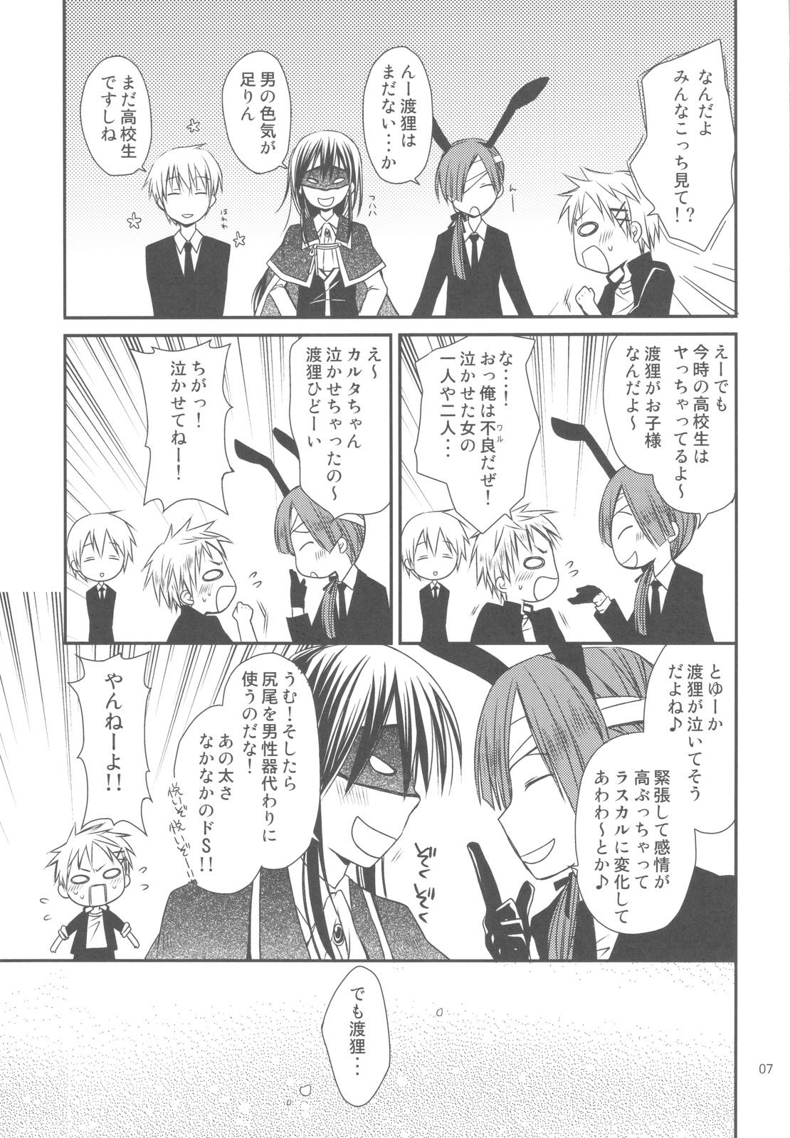 Chiisana Ai no Monogatari 5