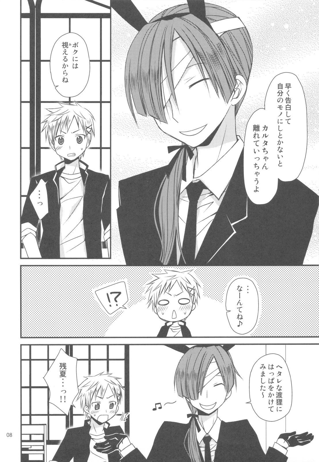 Chiisana Ai no Monogatari 6