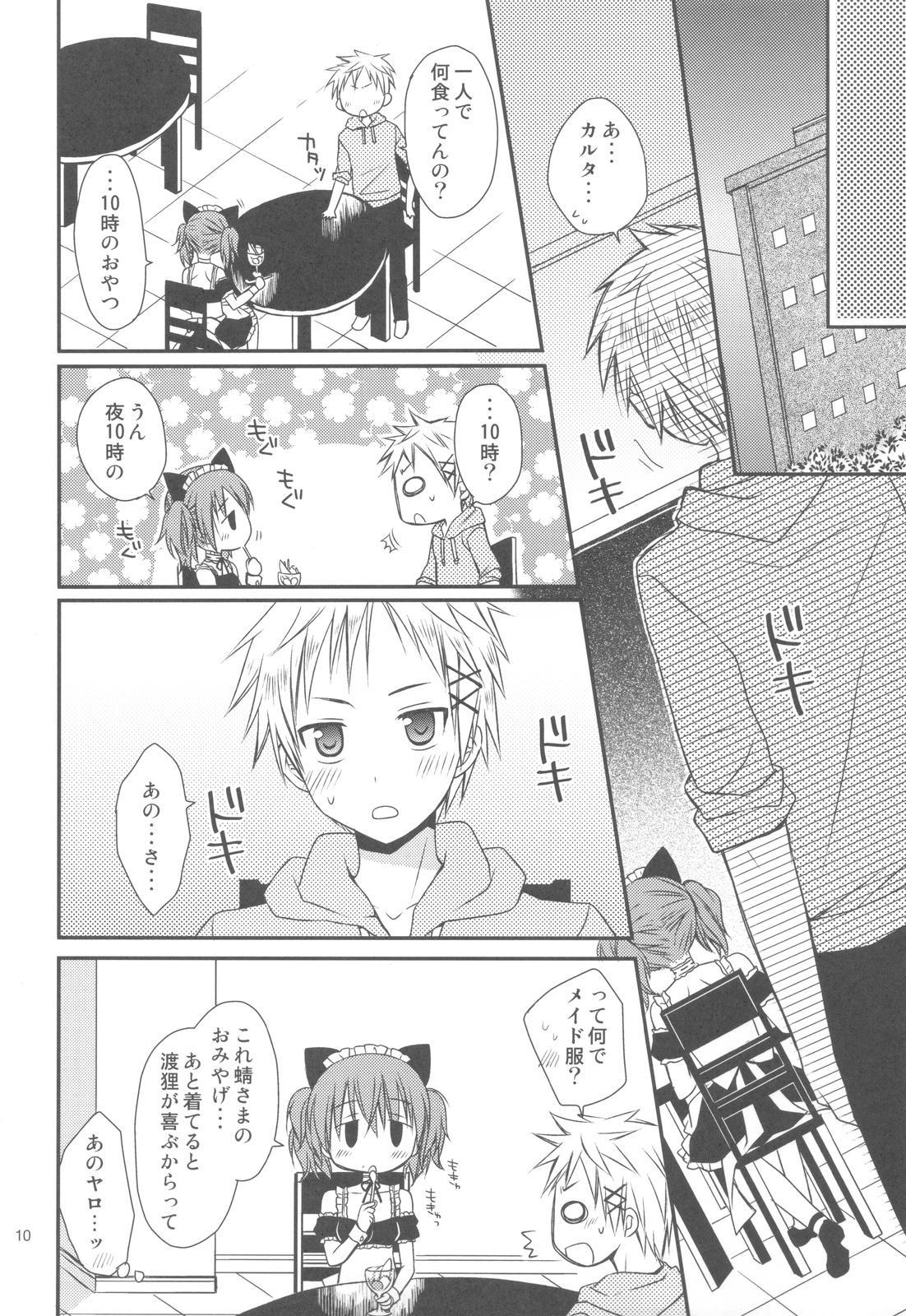 Chiisana Ai no Monogatari 8