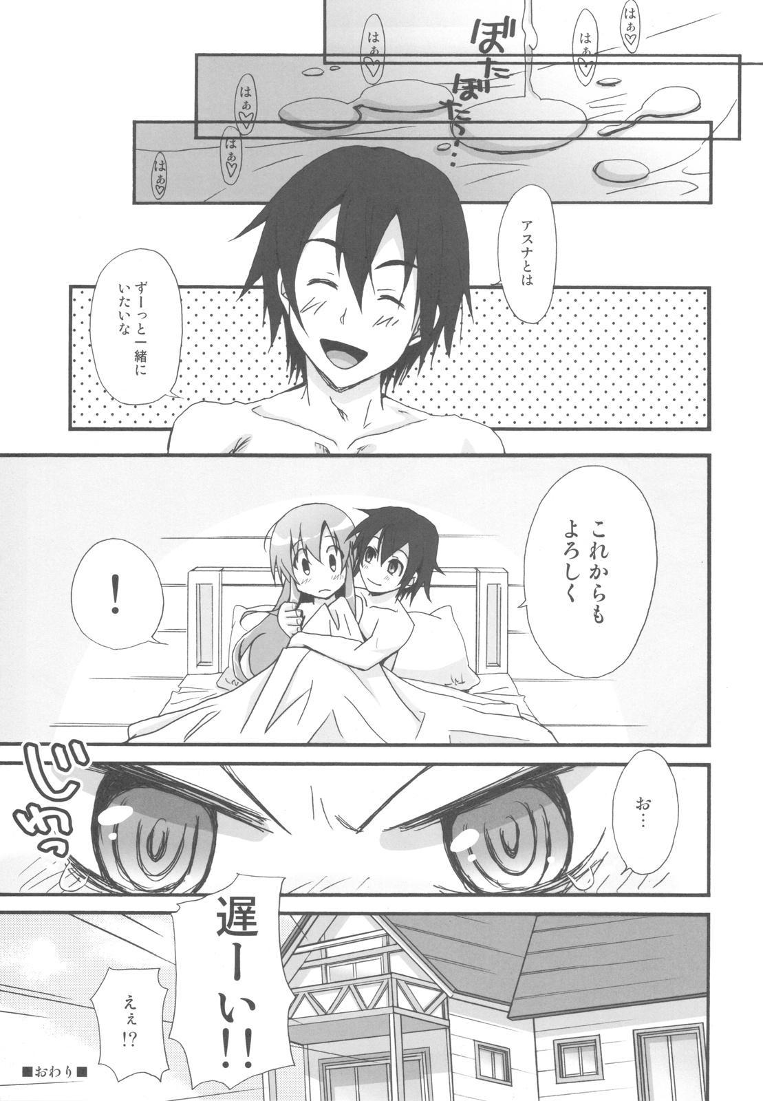 Asuna to no Seikatsu ga Motto Eroku Naru Hon 21