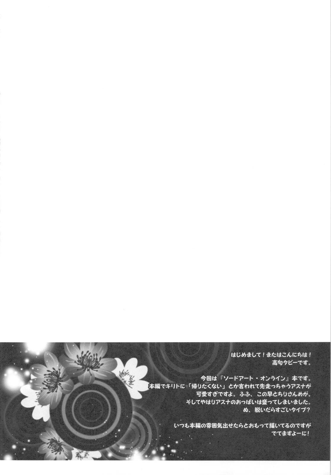 Asuna to no Seikatsu ga Motto Eroku Naru Hon 2