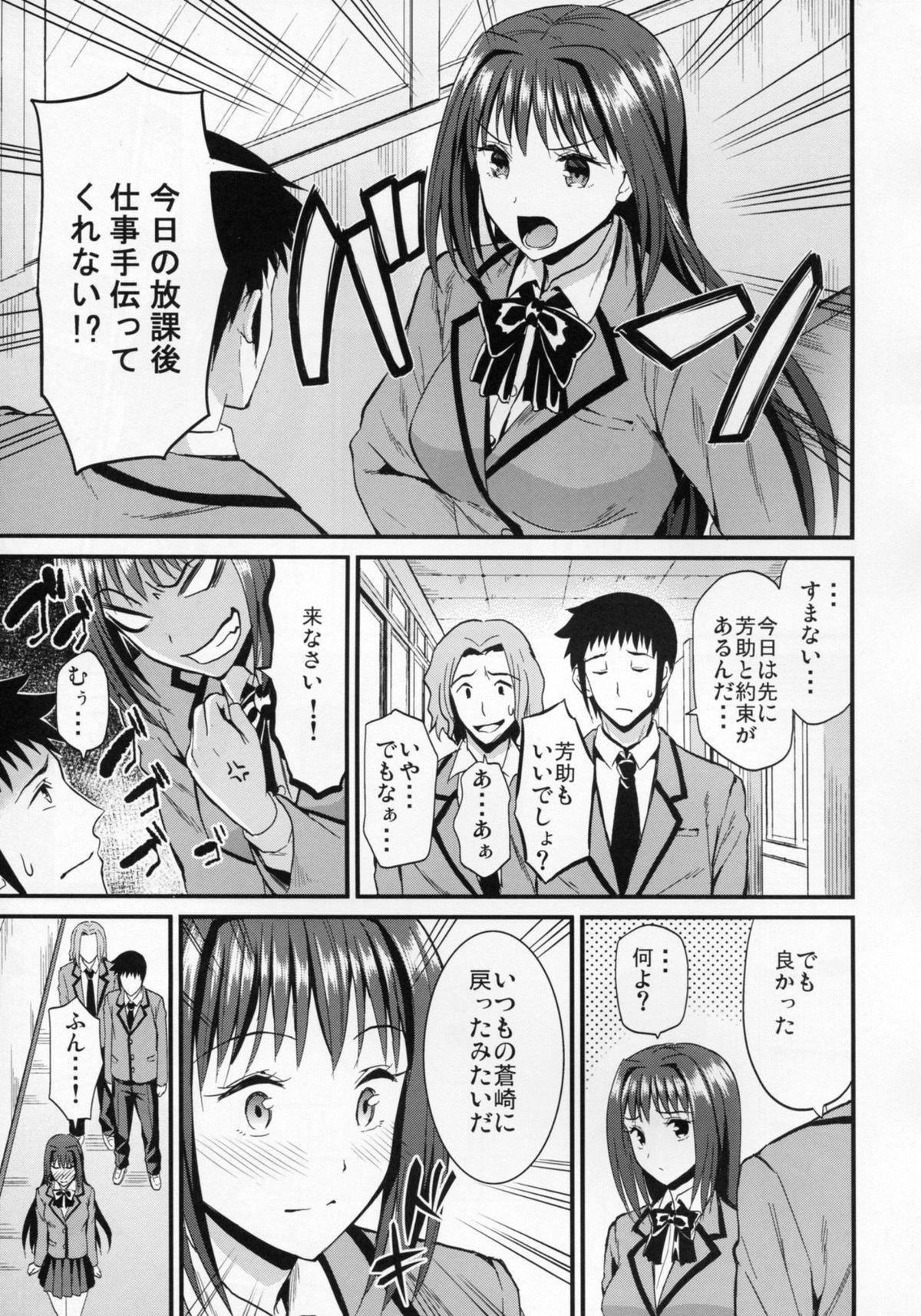 Aokoi 10