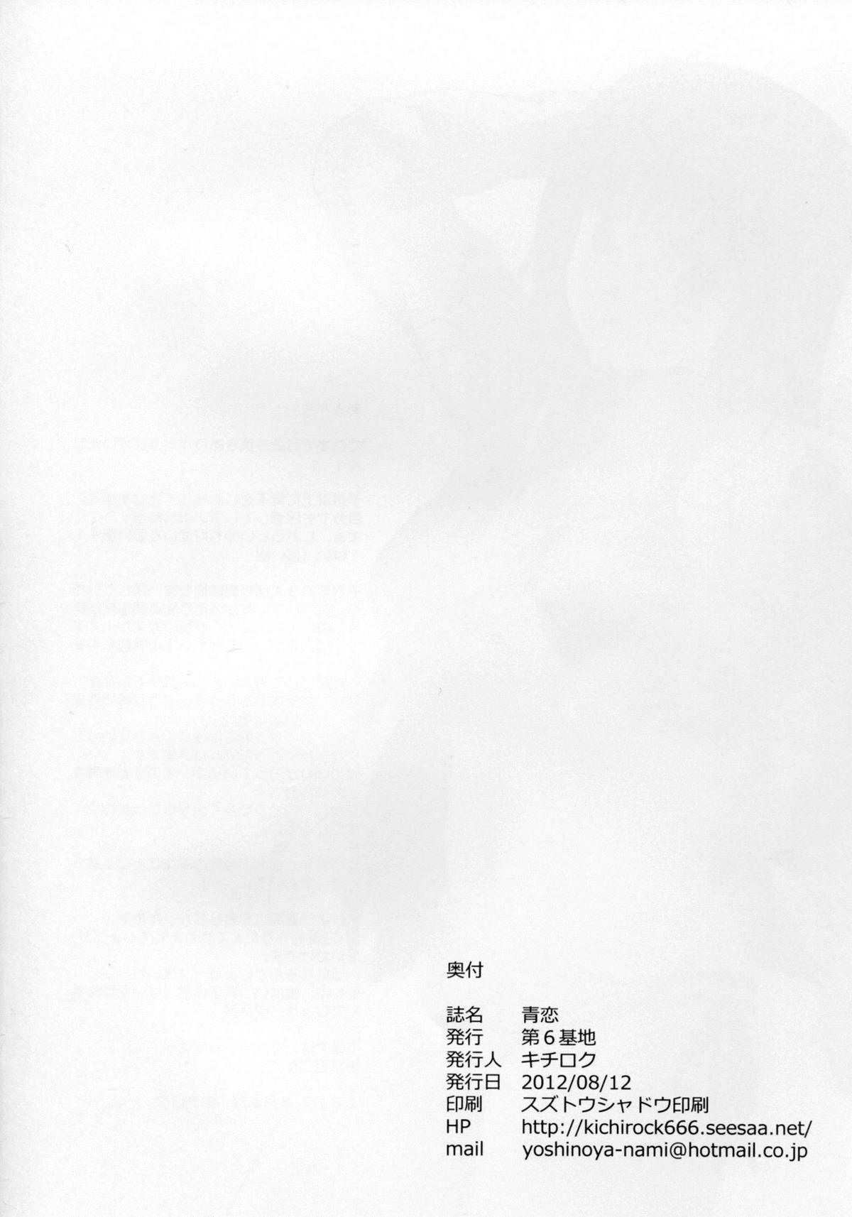 Aokoi 29